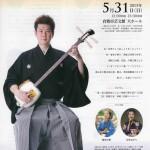 高橋竹山津軽三味線コンサート
