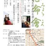 6/11 脱原発を祈り命を慈しむ会