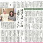 中日新聞20170317