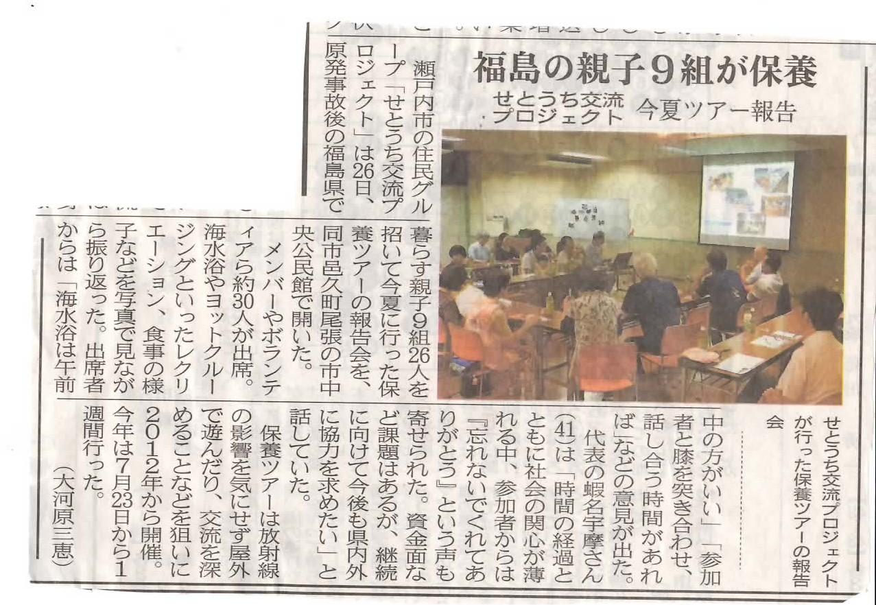 後日、山陽新聞に掲載されました