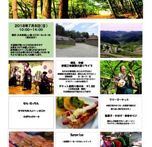 """""""音楽祭.pdf""""のプレビュー1 copy copy"""