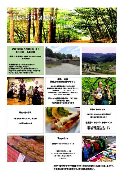 """""""音楽祭.pdf""""のプレビュー1 copy"""