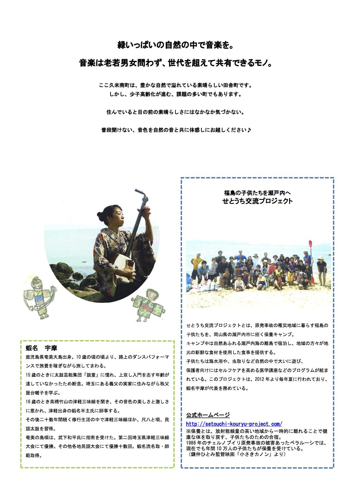 """""""音楽祭.pdf""""のプレビュー2"""