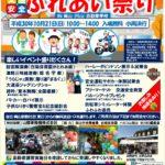岡山自動車学校 ふれあい祭り