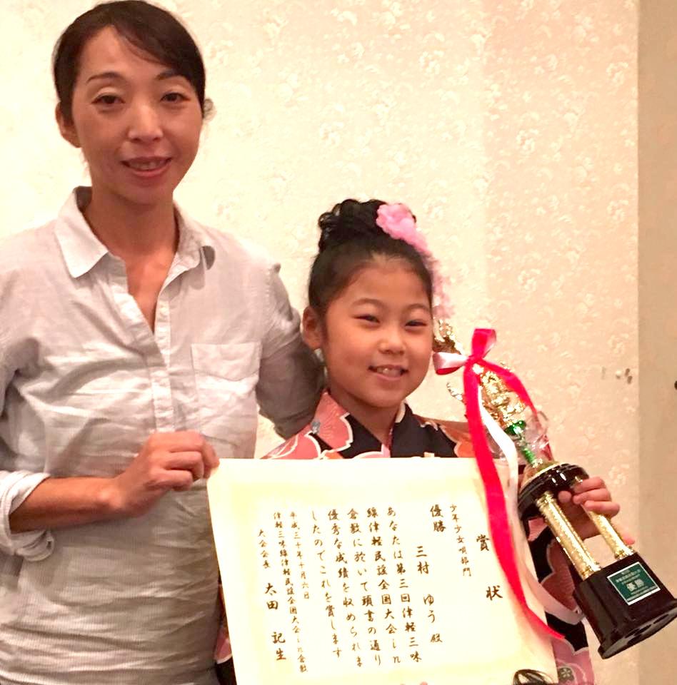 岡山県大会にて弟子のゆうちゃん優勝!「津軽あいや節」