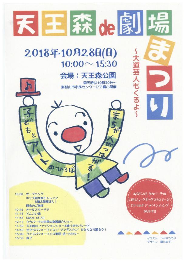 東京で、せとうち交流プロジェクトのスタッフがチャリティーイベント!