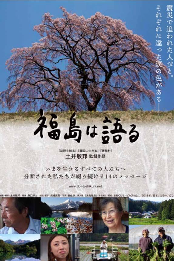 せとうち交流プロジェクト主催で、映画『福島は語る』  の上映会をします。