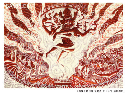 1967『部族』創刊号(見開き)