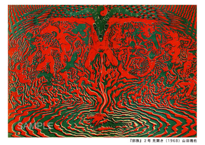 1968『部族』2号