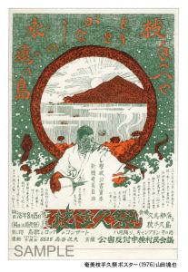 1976奄美枝手久祭