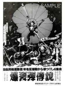 1984 爆裂弾伝説