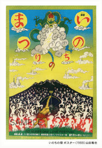 1988 いのちの祭