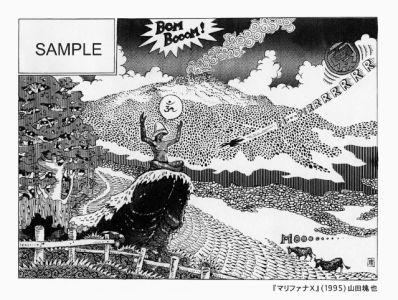 1995「マリファナX」
