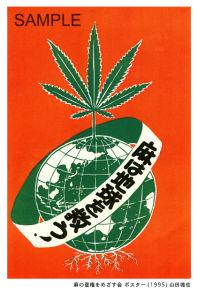 1995麻の復権をめざす会