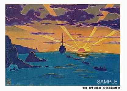 1996 奄美・黄昏の出漁